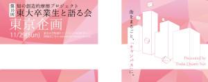 東京企画ビラhp