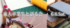 第9回語る会HP画像-01