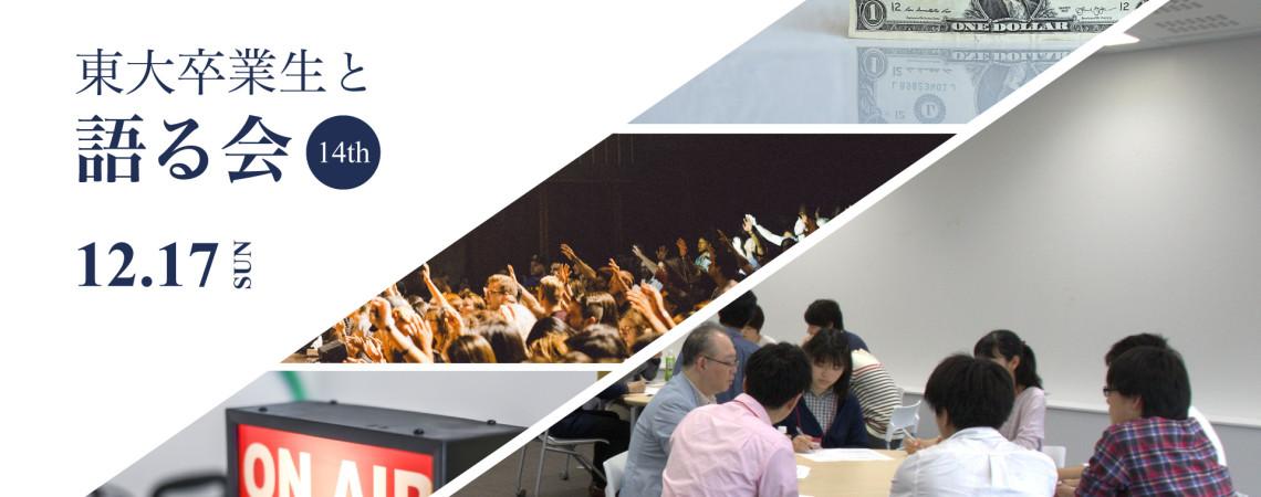 【開催終了】第14回東大卒業生と語る会