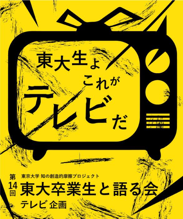 テレビsns用