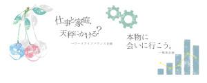 語る会HPHOME用画像-01