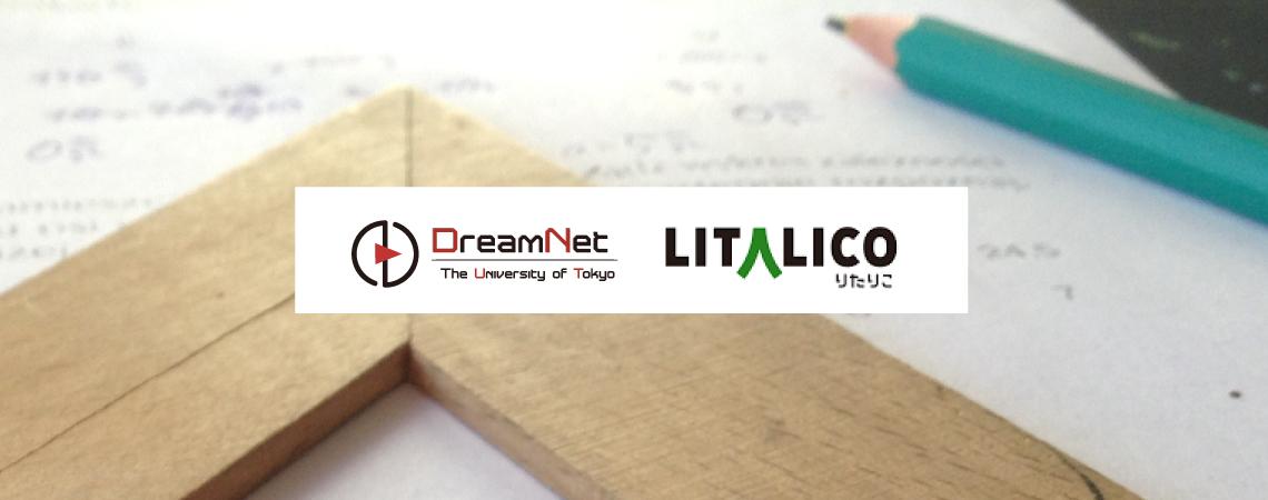 【終了】『LITALICO と考える、社会課題と向き合うキャリア』開催!