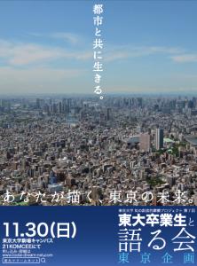 7th-katarukai-tokyo