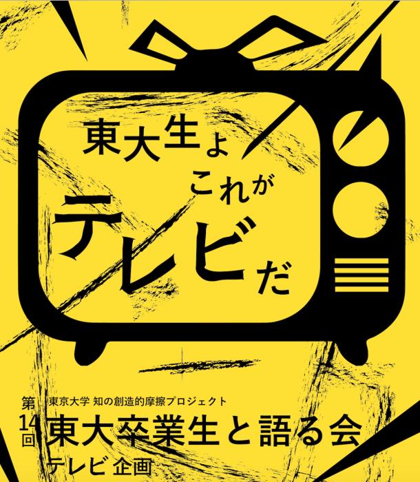 テレビ企画 ホームページ 画像