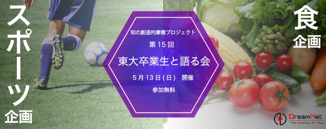 【第15回 東大卒業生と語る会】スポーツ企画&食企画