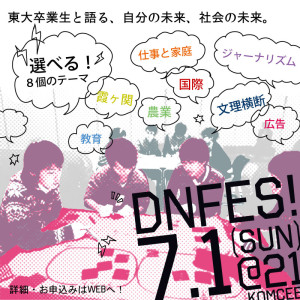 DNfes2nd最終版