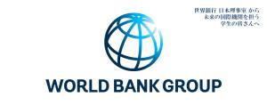 worldbankHP
